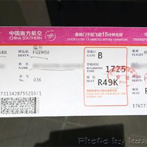 ラウンジ飯 EASY-BOARDING LOUNGE@広州白雲国際空港 in 中国出張(1日目③)