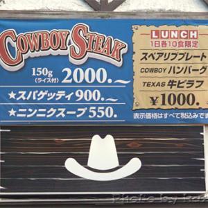 ハンバーグステーキ&カウボーイステーキ THE COWBOY HOUSE(ザ カウボーイ ハウス)@軽井沢
