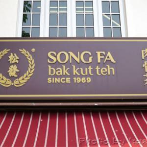 バクテー(肉骨茶) Song Fa Bak Kut Teh(松發肉骨茶)@New Bridge Road in シンガポール旅(2日目⑧)