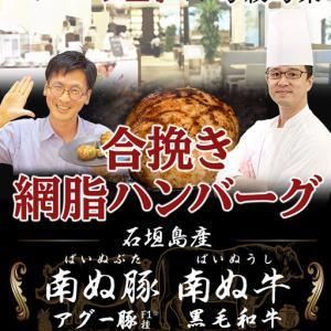 【お知らせ】ハンバーグ王子×旬穀旬菜 合挽き網脂ハンバーグ@やえやまファーム