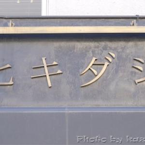 粗挽き鉄板ハンバーグステーキプレート~パンプキンクリームソース~ ヒキダシ@清澄白河