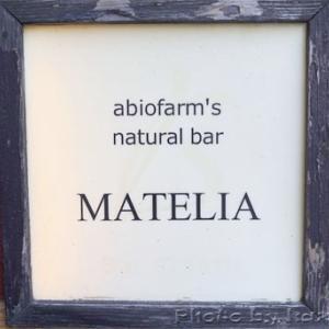 自家製あらびきハンバーグ abiofarm's natural bar MATELIA(アビオファームズナチュラルバルマテリア)@代々木上原