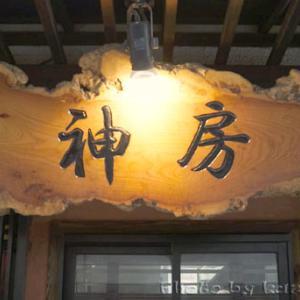 黒毛和牛100%ハンバーグカレー ステーキ&ワイン 神房@神保町