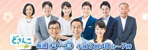 【TV出演のお知らせ】どさんこワイド179「ハンバーグ王子が厳選!札幌の名店」@札幌テレビ放送