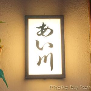 テイクアウト(おまかせ) 季節料理 あい川@小川町・淡路町
