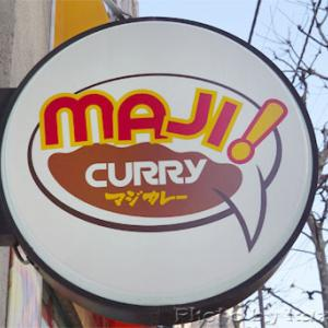 グランプリカレー MAJI CURRY(マジカレー)@神保町