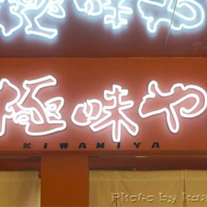 極味やハンバーグステーキ 極味や@渋谷