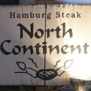 色々チーズの「濃厚」ハンバーグ(ブラウンスイス) North Continent(ノースコンチネント)@札幌