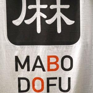 W麻婆豆腐定食 麻婆豆腐TOKYO@神保町