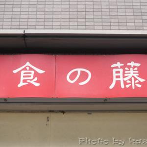 Aセット(ハンバーグ・有頭エビフライ・目玉焼) 洋食の藤@神戸 in 神戸出張(1日目②)