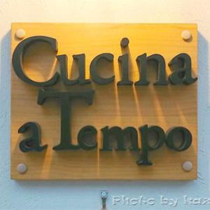おまかせコース Cucina a Tempo(クチーナ・ア・テンポ)@神戸 in 神戸出張(1日目③)