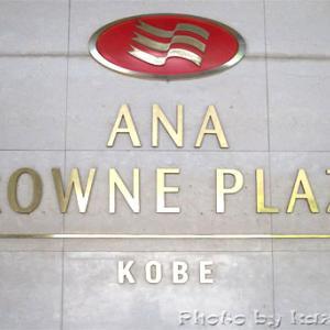ANAクラウンプラザホテル神戸@神戸 in 神戸出張(1日目④&2日目①)