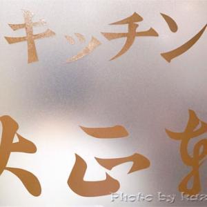 煮込みハンバーグと鶏天定食 キッチン大正軒@有楽町
