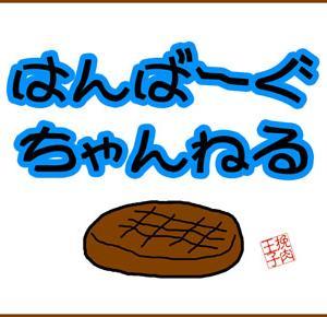 【はんばーぐちゃんねる】第8回 まるでパンケーキのようなビジュアル!ふわふわのクリームがのる「ガーリッククリームハンバーグ」