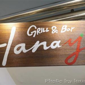 上海角煮カレー GRILL&Bar Hanaya(グリルアンドバー ハナヤ)@新宿