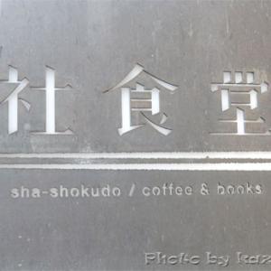 サポーズカレー 社食堂@代々木上原