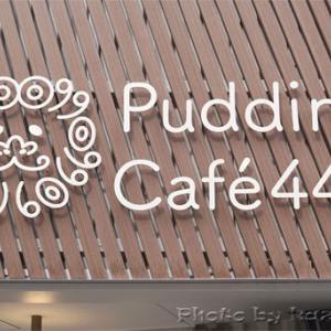 プリン Pudding Cafe 448(プリンカフェ448)@代々木八幡・代々木公園
