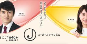 【TV出演のお知らせ】スーパーJチャンネル「オシオシ:ハンバーグ」@テレビ朝日