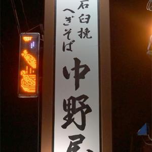 へぎそば そば処中野屋@新潟県 in 新潟グルメ旅(1日目④)