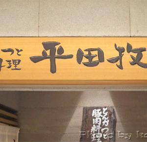 無限とんかつ祭 平田牧場@日本橋