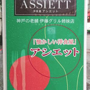アシエットセット(大人のお子様ランチ) 洋食屋アシエット@元町 in 神戸出張3(1日目③)