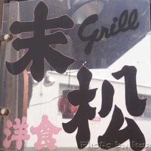 ハンバーグステーキ グリル末松@三ノ宮 in 神戸グルメ旅(2日目②)