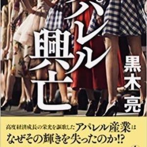 第4弾、東証1部上場レナウンが倒産した理由とは???