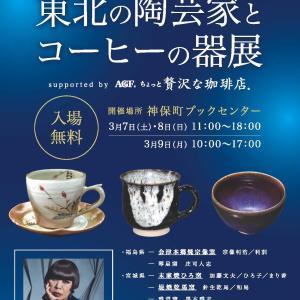 東北の陶芸家とコーヒーの器展 supported by AGF