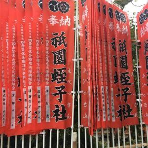 十日えびす「福笹飾り」それぞれの意味は?