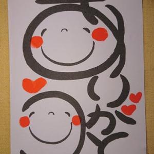 8/12,21,23笑顔が増える「笑い文字講座」オンライン受講♪特典あり♪