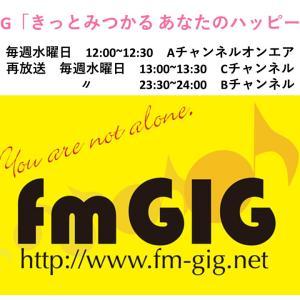 fmGIGラジオ奥田まさ子先生編「Youtube」でアップしました!
