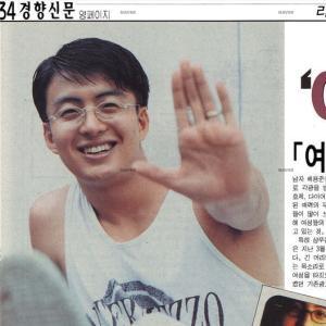 [韓流ノスタルジー] 1990年代の新聞に掲載された男性タレント集♪