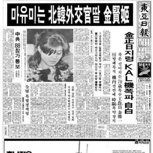 大韓航空機爆破事件を報じた当時の現地新聞を改めてCHECKっス!