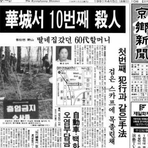 映画「殺人の追憶」のモチーフとなった「華城連続殺人事件」を報じた現地新聞をCHECKっス!