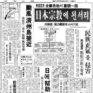 韓国政府が日本の宗教を徹底弾圧♪ 京郷新聞[キョンヒャンシンムン]1965年8月5日の記事