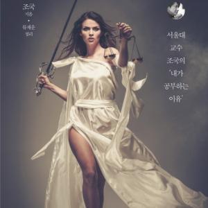 韓国チョ・グク[曺國]法相の自伝的書籍「なぜワタシは法律を勉強するのか?」がとても胸糞悪い件♪