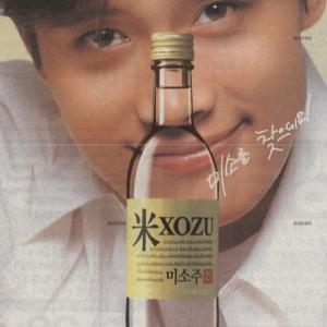 ちょうど20年前の韓国紙に掲載された2名の有名男性タレント♪