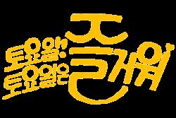 韓国某大物女優がバラエティー番組のMCをやってた若い頃♪