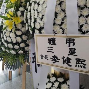 韓国の葬式に送られる花輪コレクション♪