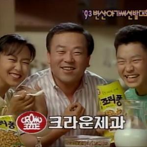 [高画質] 韓国TOPスターたちの昔の広告(1993年)♪