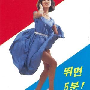 お色気大作戦!むか~し北の兵士に脱北を促すため、ばらまかれた韓国のビラ集♪