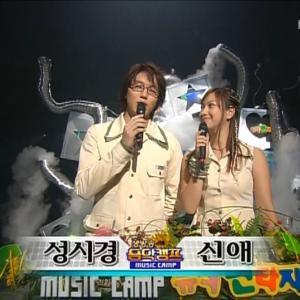 13年前の8月7日OA! 韓国MBC「音楽キャンプ」のMCは成始璄と趙信愛♫ オープニング&1位候補曲&クロージング