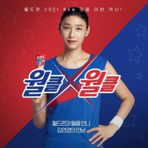 最後のオリンピックで大活躍♪韓国女子バレーの女帝김연경(金軟景[キム・ヨンギョン])の若い頃