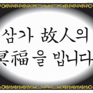 韓国俳優、李炳憲[イ・ビョンホン]の養父であり、旧財閥系「大宇[デウ]グループ」創業者が死去ッス!