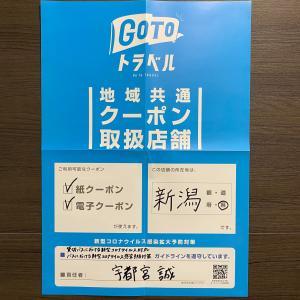 GoToトラベルキャンペーンで当社サービスをお得に…!