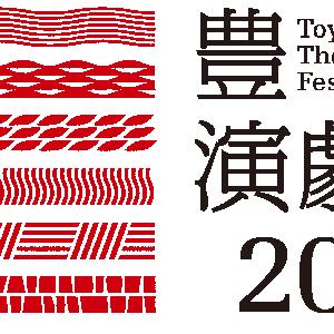 豊岡演劇祭2021