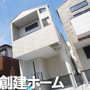 ☆現地見学会のお知らせ☆足立区皿沼 デザイナーズ新築戸建!