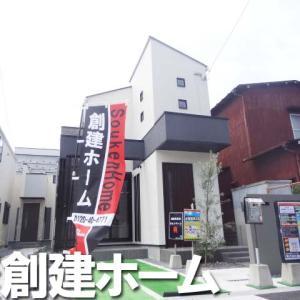 ☆現地見学会のお知らせ☆足立区西伊興 デザイナーズ新築戸建!!