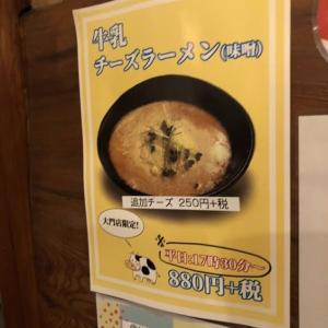 牛乳チーズラーメン(味噌)