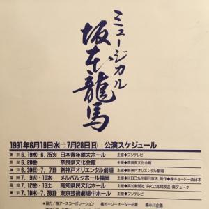 1991年 ミュージカル坂本龍馬